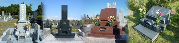 墓石カラーサンプル