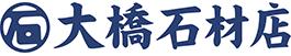 株式会社 大橋石材店